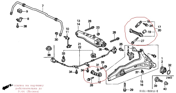 Honda cr v 1998 схема