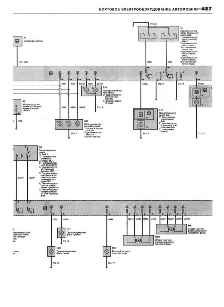 Схема центрального замка bmw x5 e53