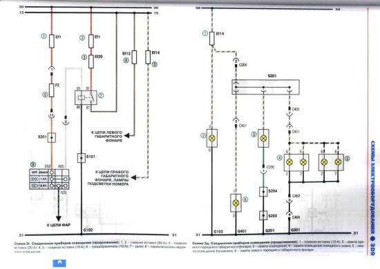 Принципиальная схема.  Соединения приборов освещения — Chevrolet Lanos, клуб Chevrolet Lanos.