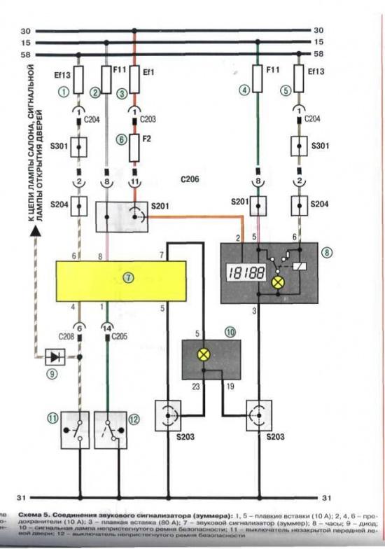 Принципиальная схема.  Звуковой сигнализатор.