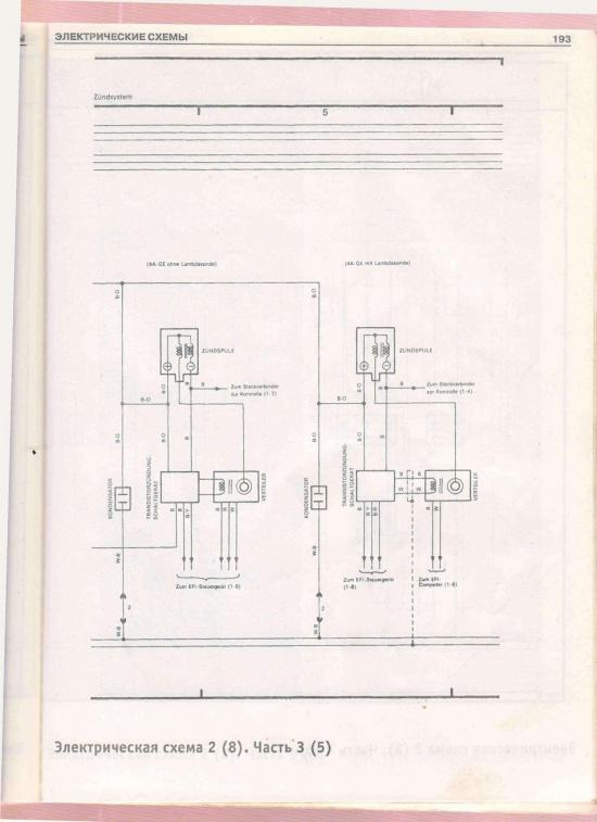 Corolla (VI - е поколение) Электрическая схема 2,3.