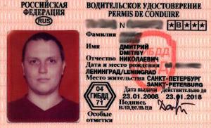 Водительское удостоверение РФ, права,купить права, купить...