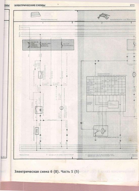 Corolla (VI - е поколение) Электрическая схема 6,1. Общий. комментариев.  Resy. написал 11.01.11.