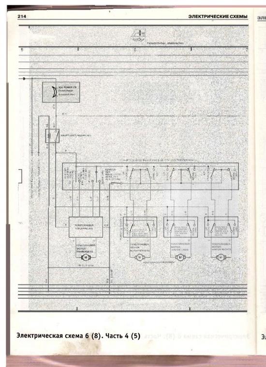 Corolla (VI - е поколение) Электрическая схема 6,4.