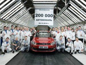 В Калуге выпустили 200-тысячный Volkswagen