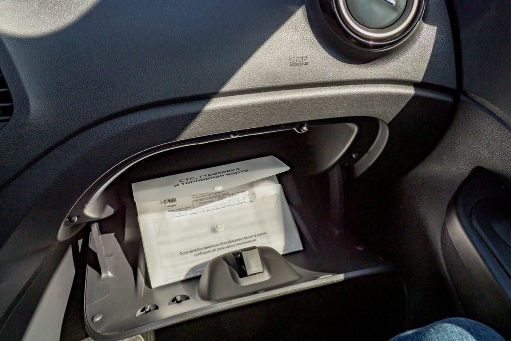 Перед началом движения необходимо проверить наличие в бардачке документов на автомобиль