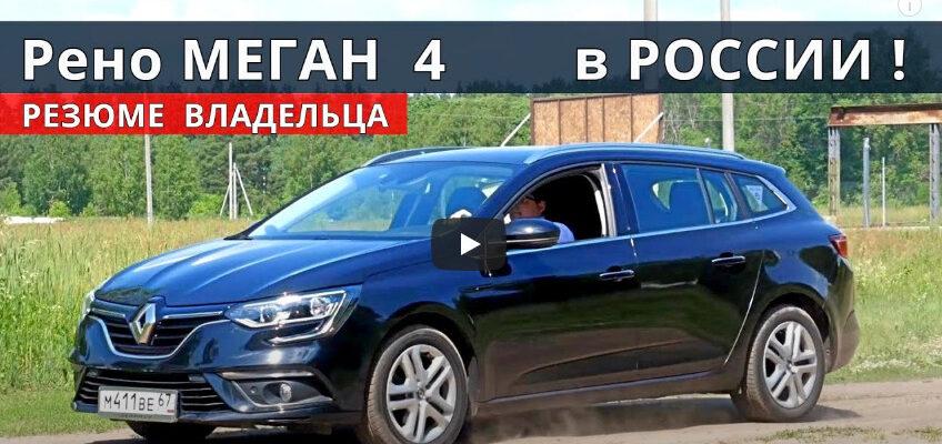 Нужен ли Renault MEGANE 4 за 900 000 рублей?