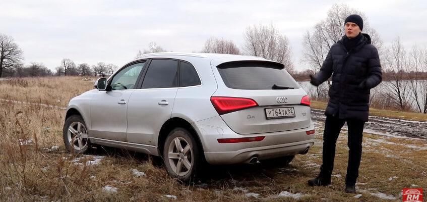 Cтоит ли покупать Audi Q5 с пробегом?
