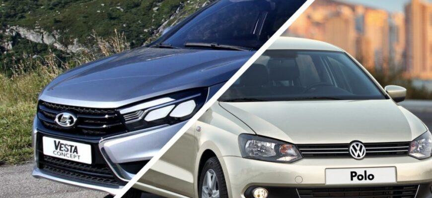 Опрос: Lada Vesta или VW Polo?