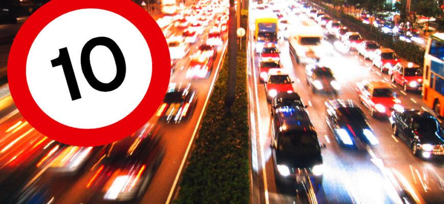 Нужно ли снижать порог превышения скорости с последующим штрафом до 10 км/ч?