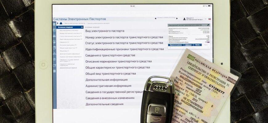Электронный ПТС появился в России