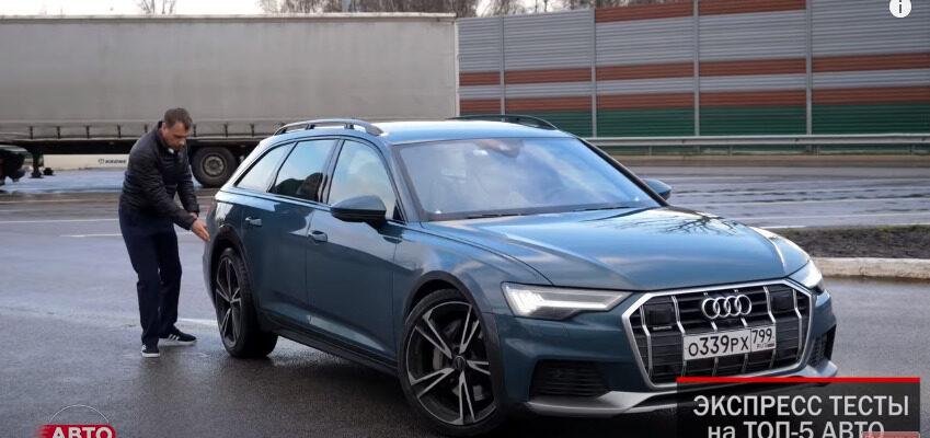 Видео: новая Audi A6 Allroad - подтвердит ли свой статус лучшего универсала?