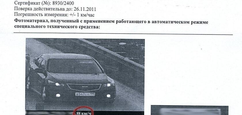 ТОП ошибочных решений по обману полицейского радара