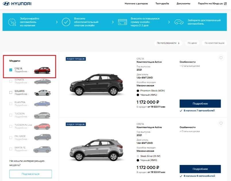 Информация об автомобиле на сайте Hyundai