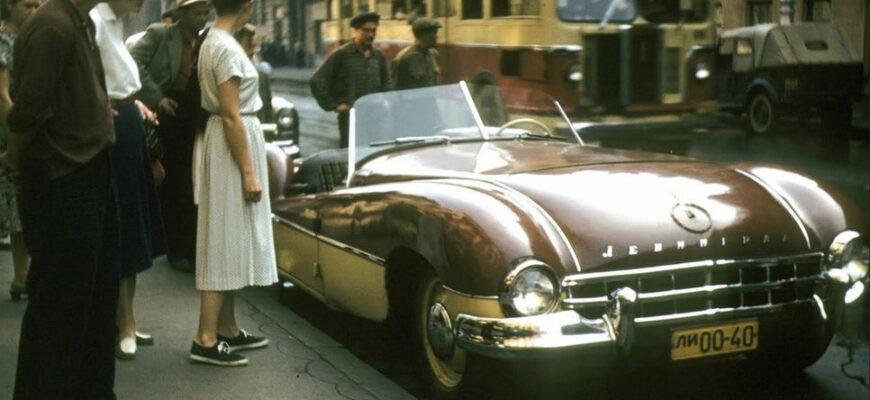 Советский кабриолет «Ленинград» – как удивить американских туристов
