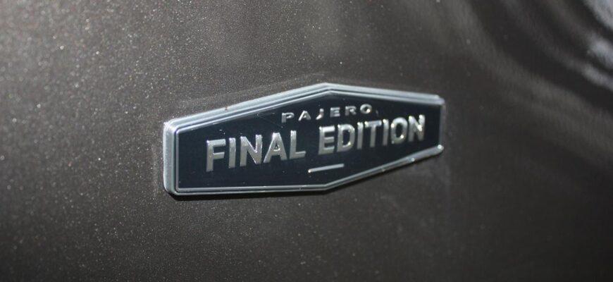Mitsubishi Pajero Final Edition - прощание с легендой
