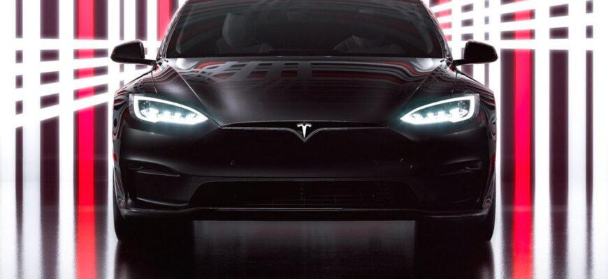 Самый быстрый электрокар Tesla: версия Plaid