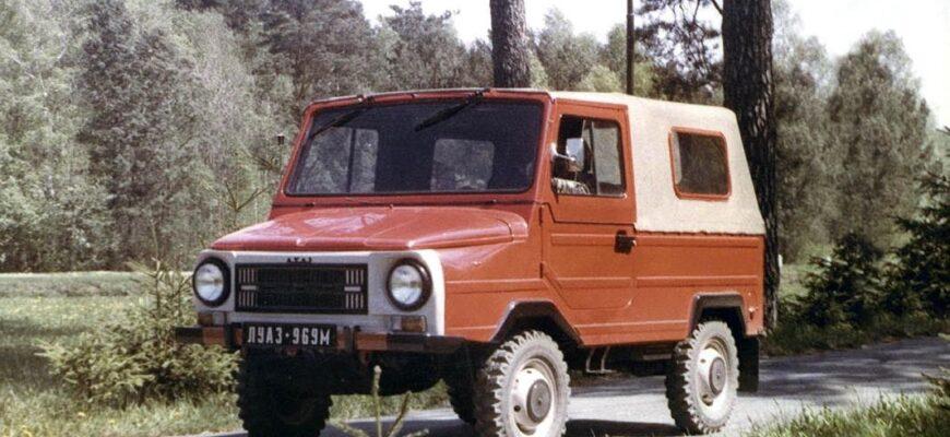 Обзор ЛуАЗ 969 - один из первых гражданских внедорожников СССР