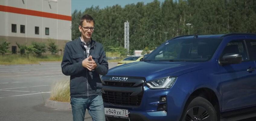Видео: пикап Isuzu D-Maх за 3.5 млн рублей - за что такие деньги?