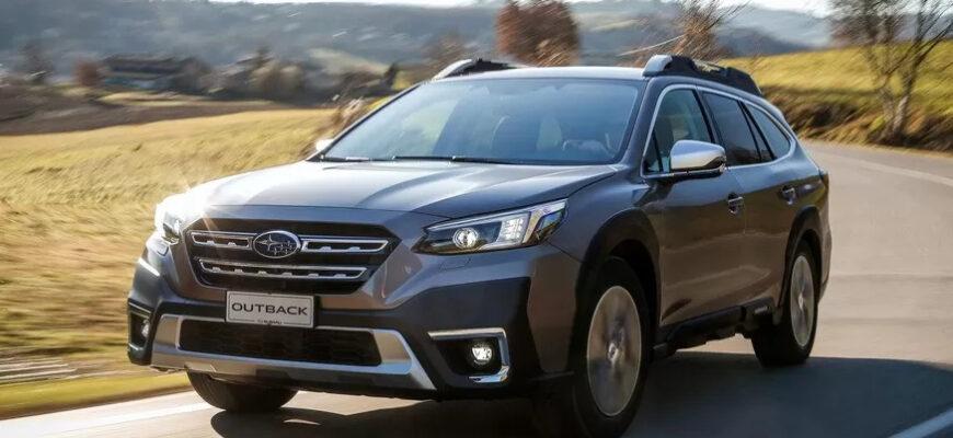 Подробная информация о новом Subaru Outback 2021