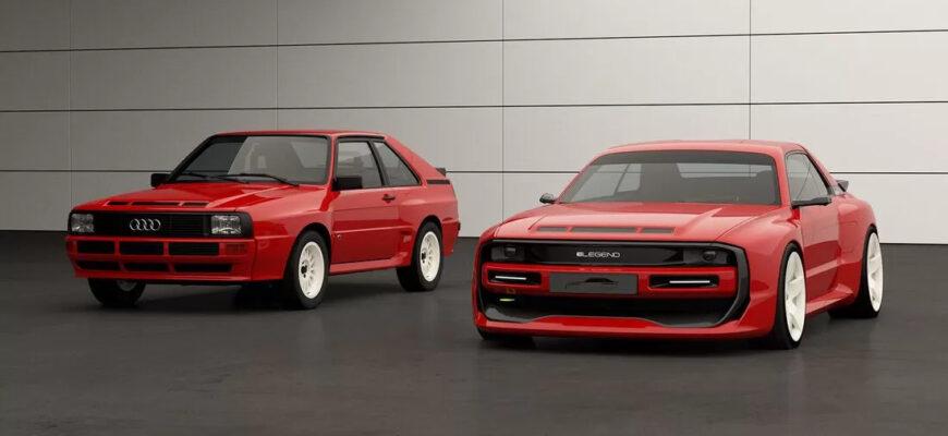 Возвращение легенды Audi: электрический спорткар Elegend EL1