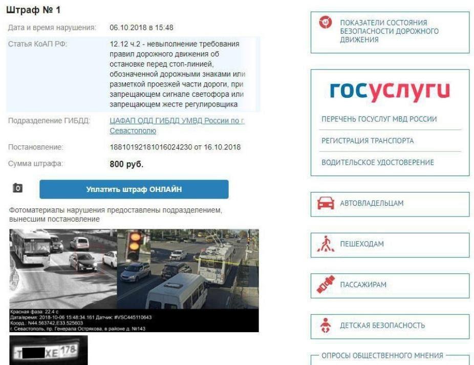 Экран для оплаты штрафа на портале «Госуслуги»