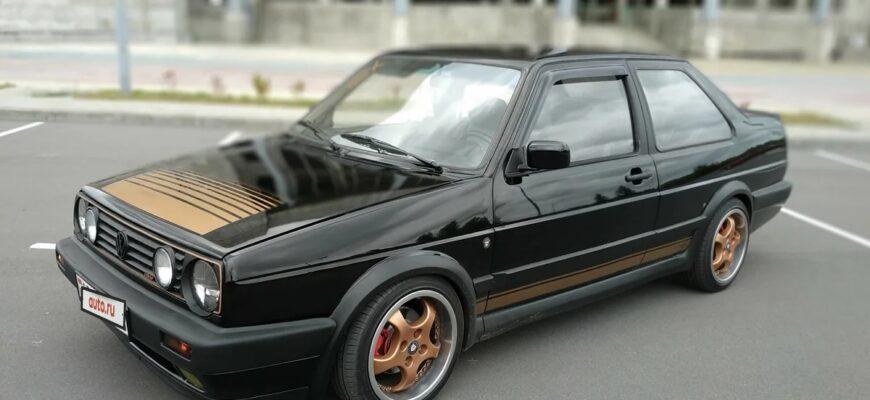 Volkswagen Jetta в кузове купе за 255 000 рублей - не плохой вариант на рынке