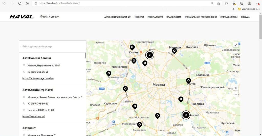 Окно раздела поиска дилера на официальном сайте