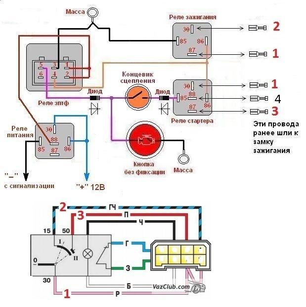 Автоэлектрика схема замка зажигания