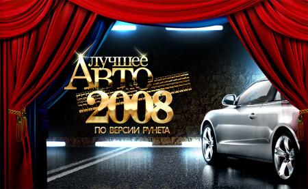 Названы лучшие автомобили по версии Рунета