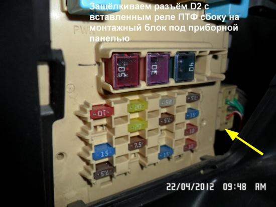 Как включаются противотуманки на тойота карина 211