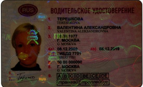 что Водительское удостоверение поддельное могли прийти