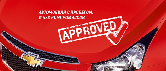 Программа Chevrolet Approved в Автоцентр Сити!