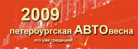 Петербургская автовесна 2009