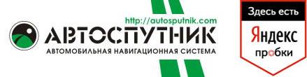Бесплатные пробки для навигации Автоспутник