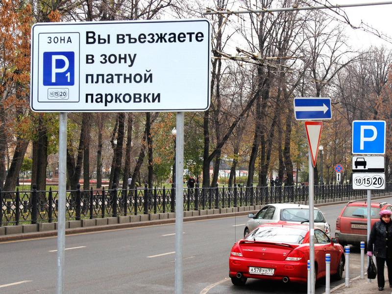 Представитель комитета российской Государственной думы высказал предложение сделать парковку в крупнейших населенных пунктах России бесплатной