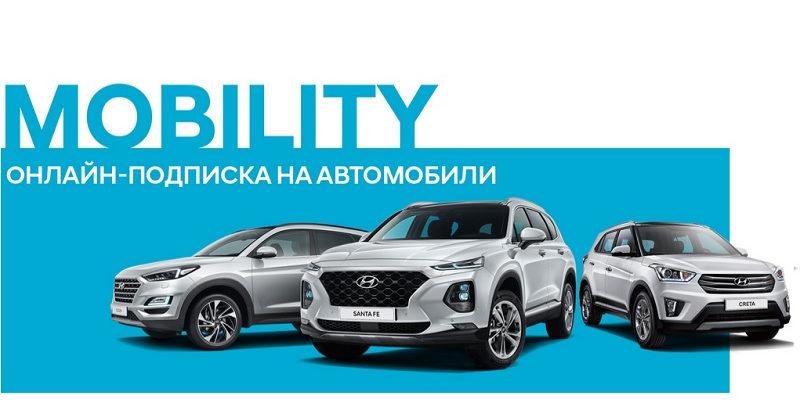 Сервис подписки на Hyundai появился в шести городах России