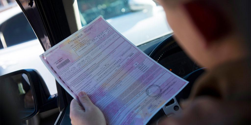 Новый формат позволит водителям, у которых одновременно оформлено и КАСКО, и ОСАГО, обходиться всего одним полисом