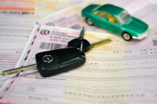 Отказаться от добровольного страхования транспортного средства по КАСКО можно будет без расторжения договора обязательного страхования