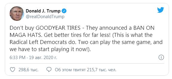 В своем очередном посте в Твиттере Трамп призвал отказаться от шин Goodyear и отметил, что есть более качественные покрышки по недорогой цене