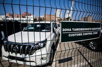 Утилизационный сбор на временно ввозимые в РФ машины отменен