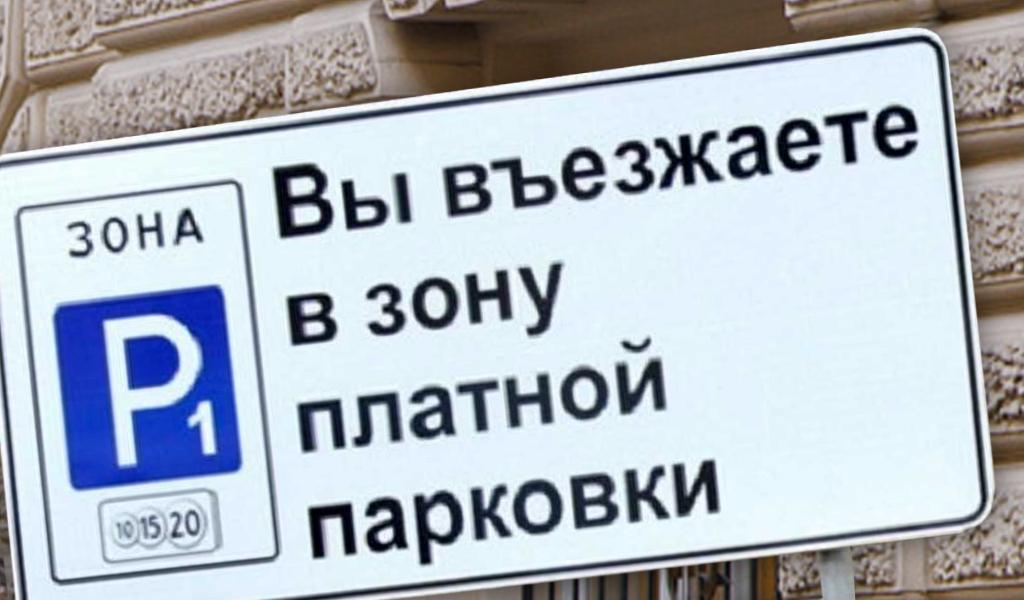 Во Владивостоке появится сеть платных парковок вдоль проезжей части