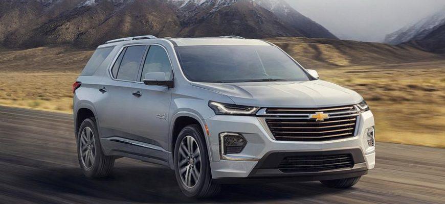 Chevrolet представил обновленный кроссовер Traverse