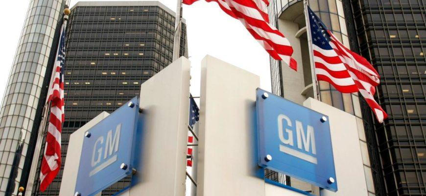 General Motors намерен значительно увеличить свои расходы