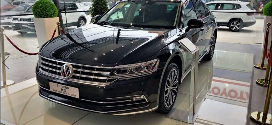 Внешность нового Volkswagen Phideon раскрыта