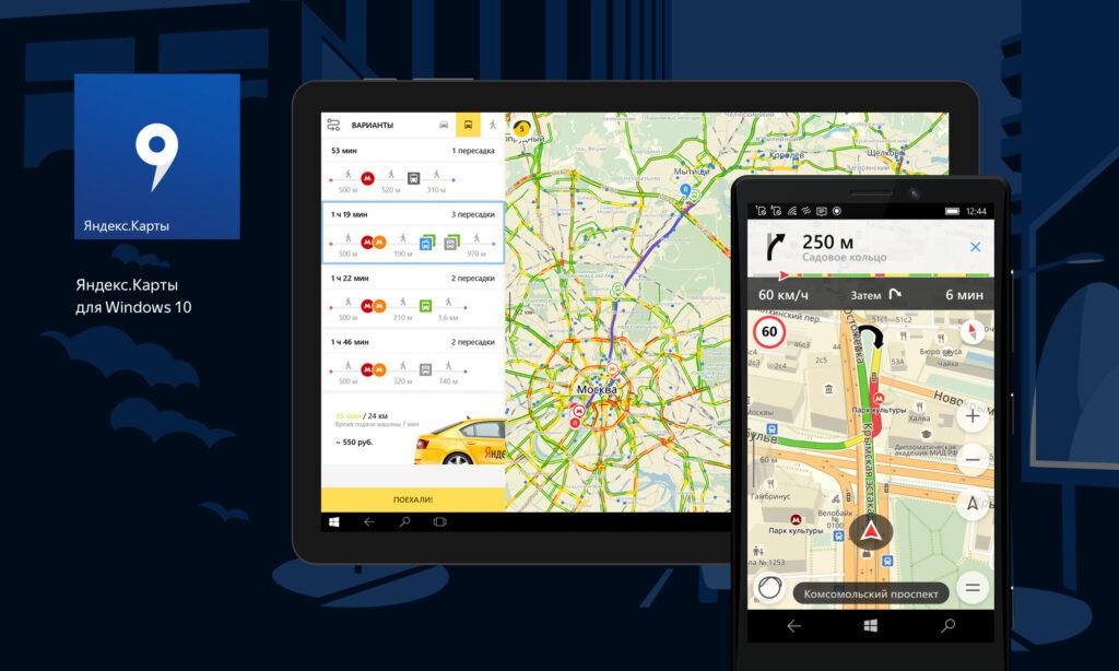 Фактически приложение «Яндекс.Навигатор» внедрили в приложение «Яндекс.Карты»