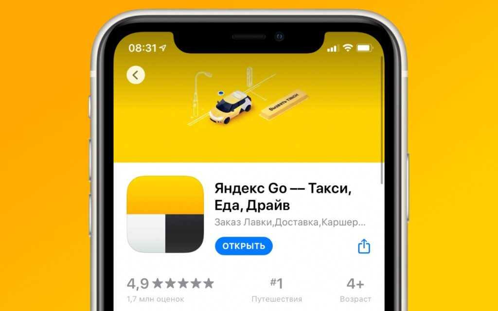 На базе приложения Яндекс.Такси было создано единое пространство, объединяющее сразу несколько сервисов Яндекса